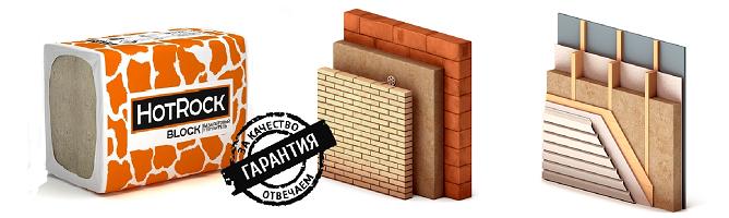 "Схема монтажа утеплителей ""Хотрок"" на стену внутри и снаружи дома"