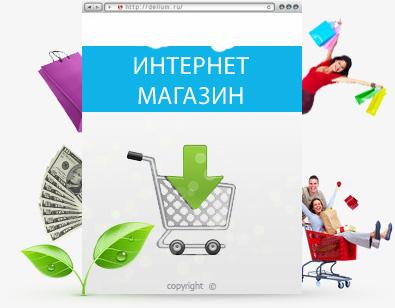 Как создать свой интернет магазин