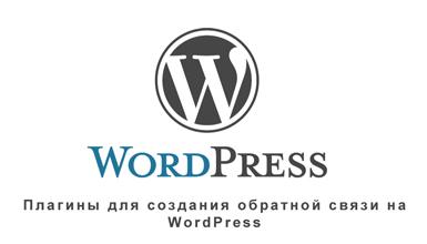 Плагины для создания формы обратной связи на WordPress