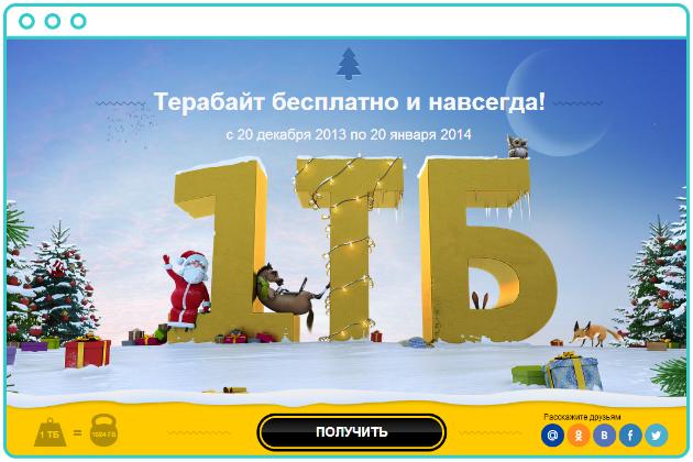 Mail.ru раздаёт своим пользователям терабайт в «Облаке»