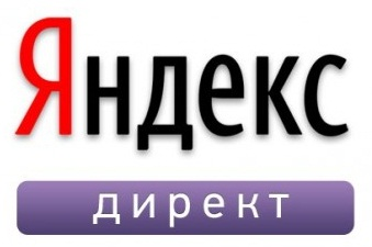 Как пользоваться сервисом Яндекс Директ
