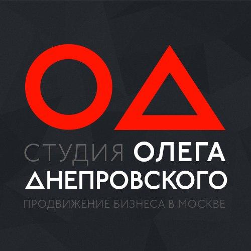 Раскрутка сайта по региону Москва. Студия Олега Днепровского.